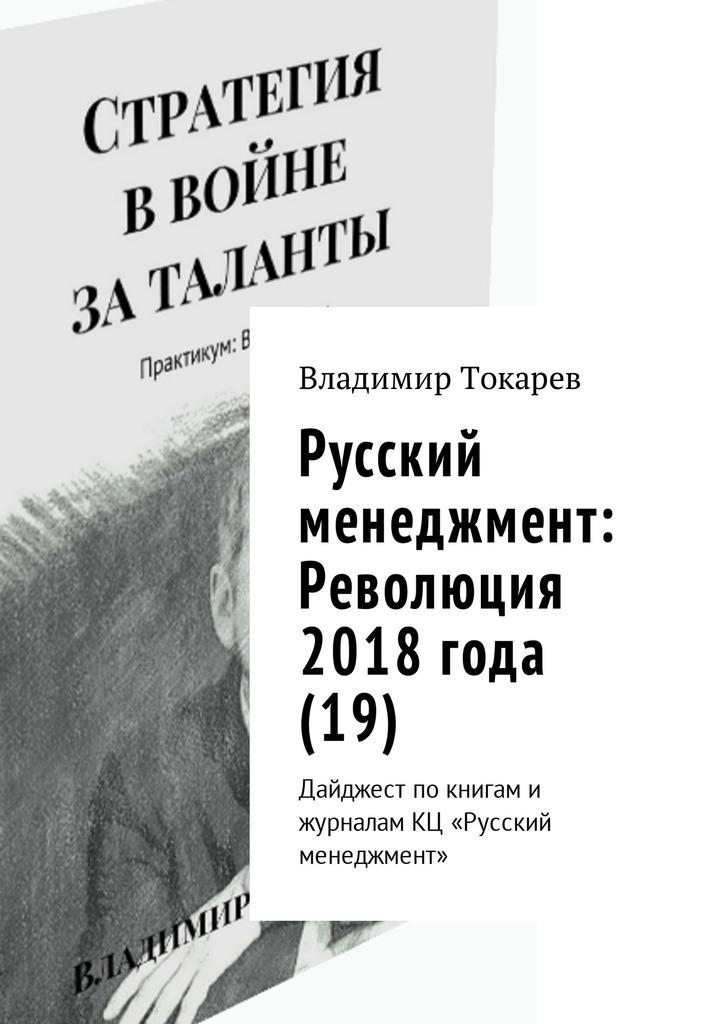 Обложка книги Русский менеджмент: Революция 2018 года (19). Дайджест по книгам и журналам КЦ «Русский менеджмент»