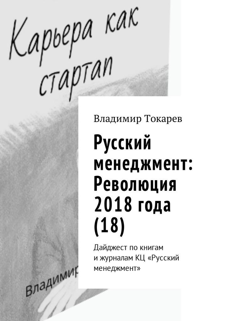 Обложка книги Русский менеджмент: Революция 2018 года (18). Дайджест по книгам и журналам КЦ «Русский менеджмент»