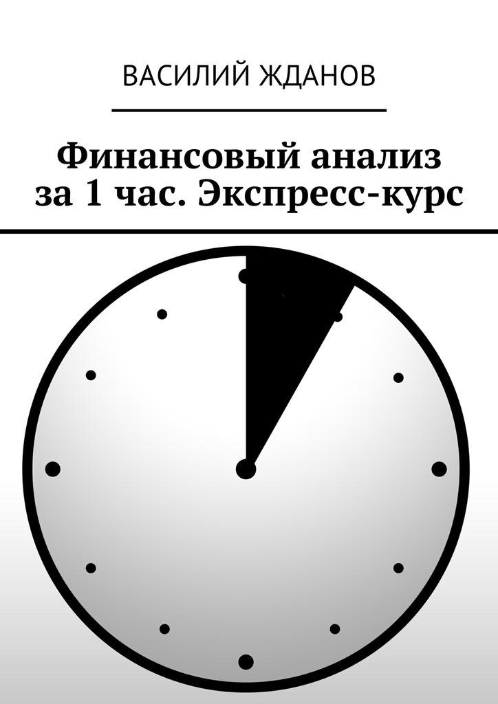 Обложка книги Финансовый анализ за1час. Экспресс-курс