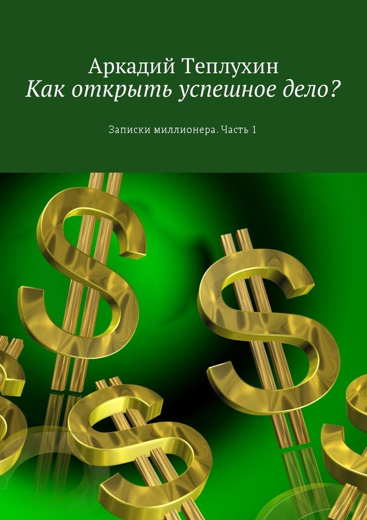 Обложка книги Как открыть успешное дело? Записки миллионера. Часть 1