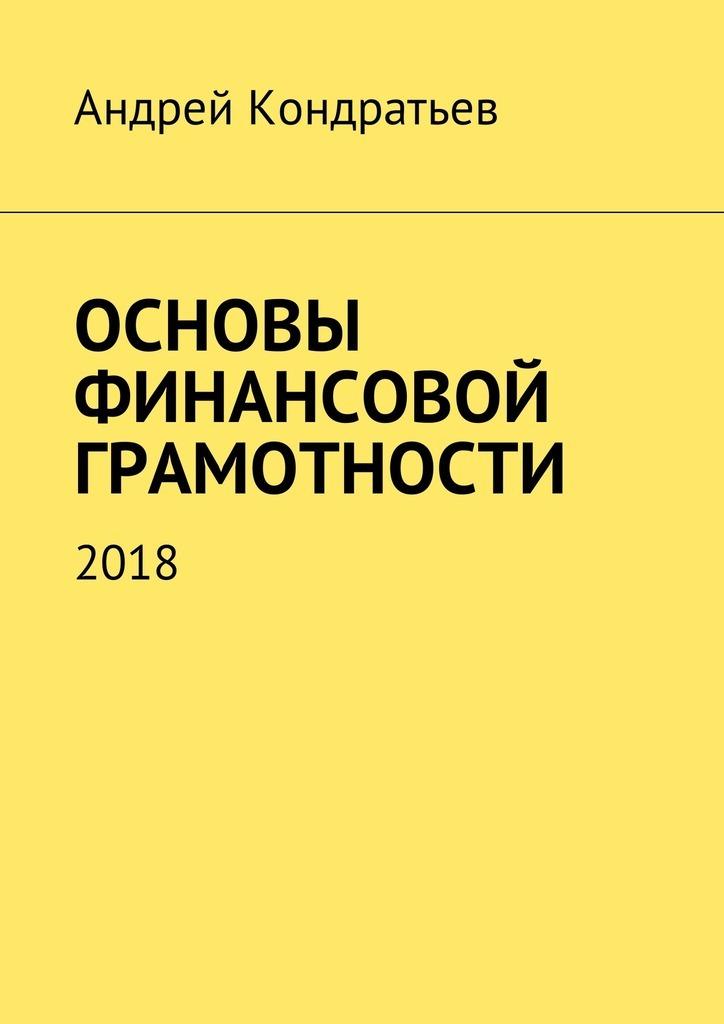 Обложка книги Основы финансовой грамотности. 2018