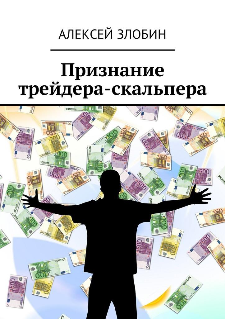 Обложка книги Признание трейдера-скальпера