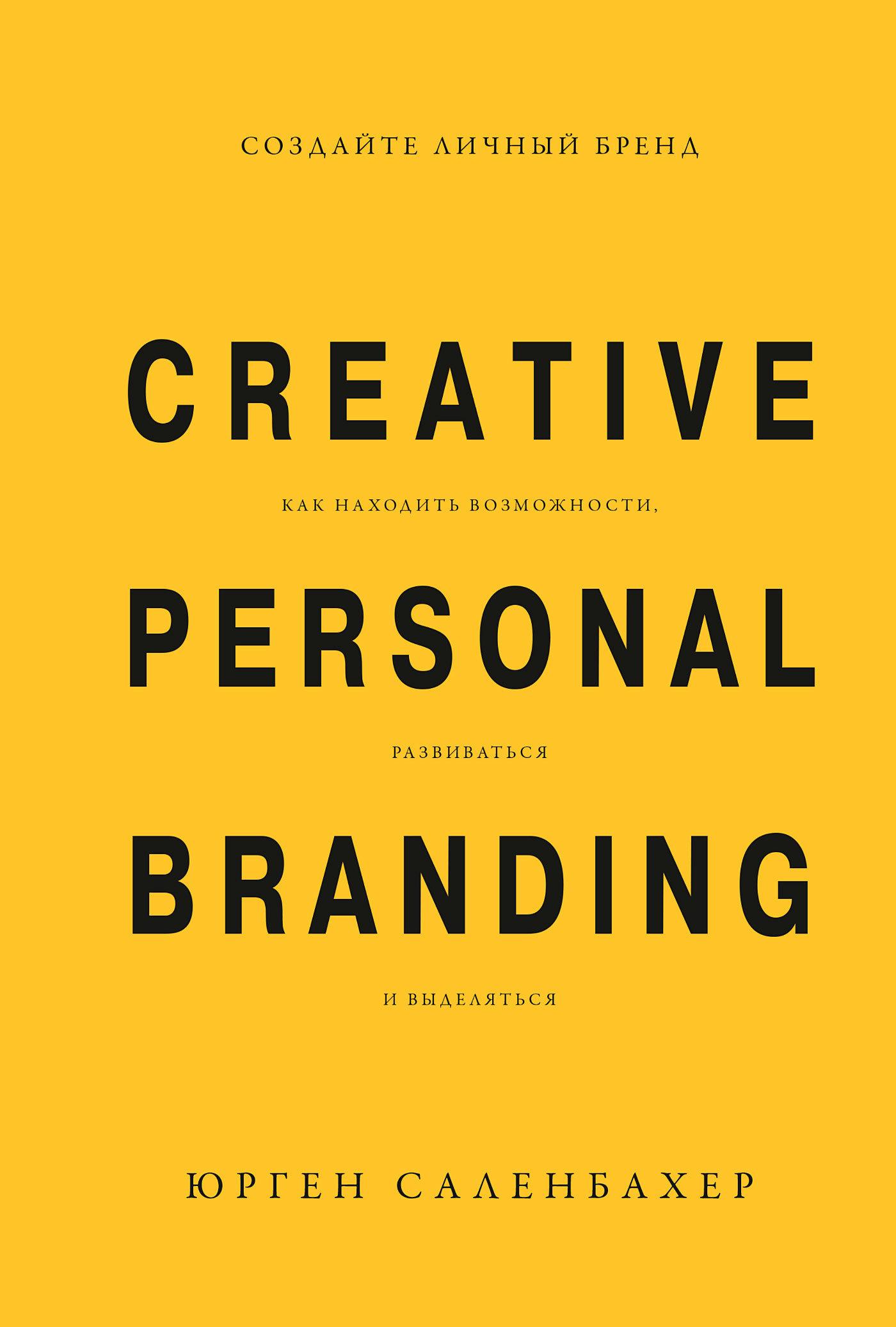 Обложка книги Создайте личный бренд: как находить возможности, развиваться и выделяться