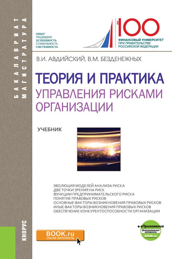 Обложка книги Теория и практика управления рисками организации