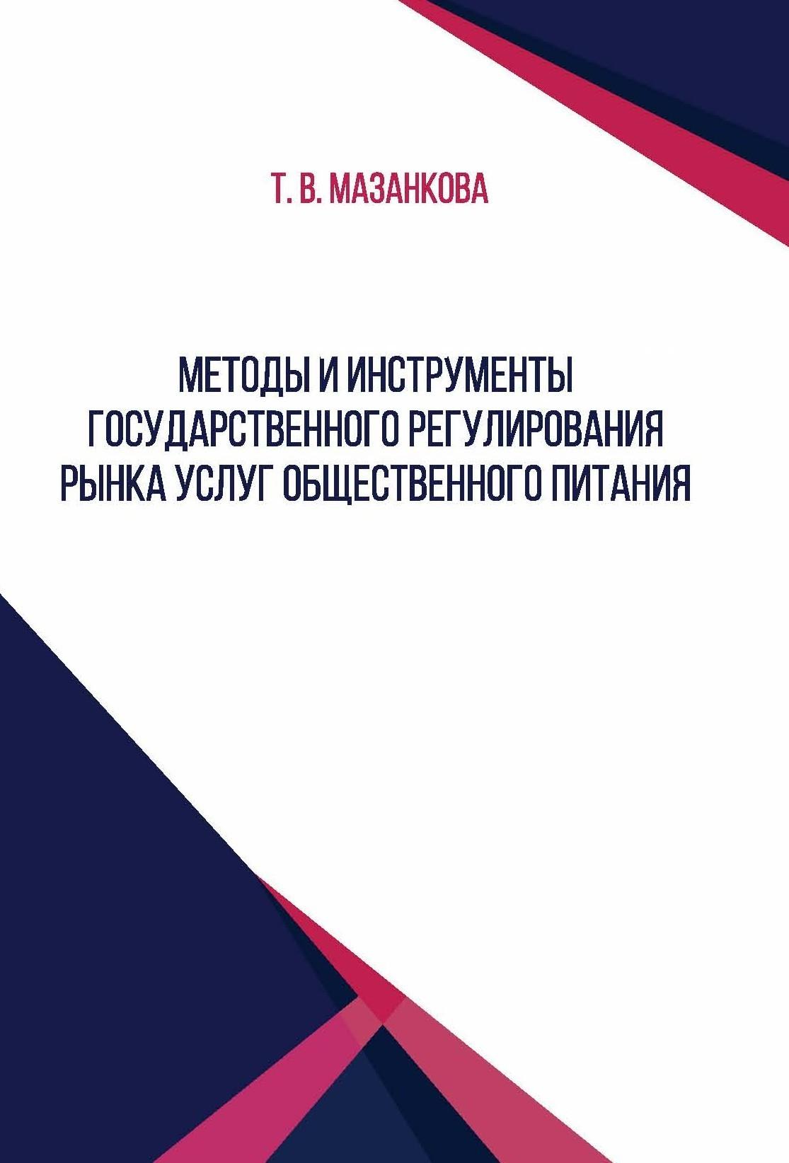 фото обложки издания Методы и инструменты государственного регулирования рынка услуг общественного питания
