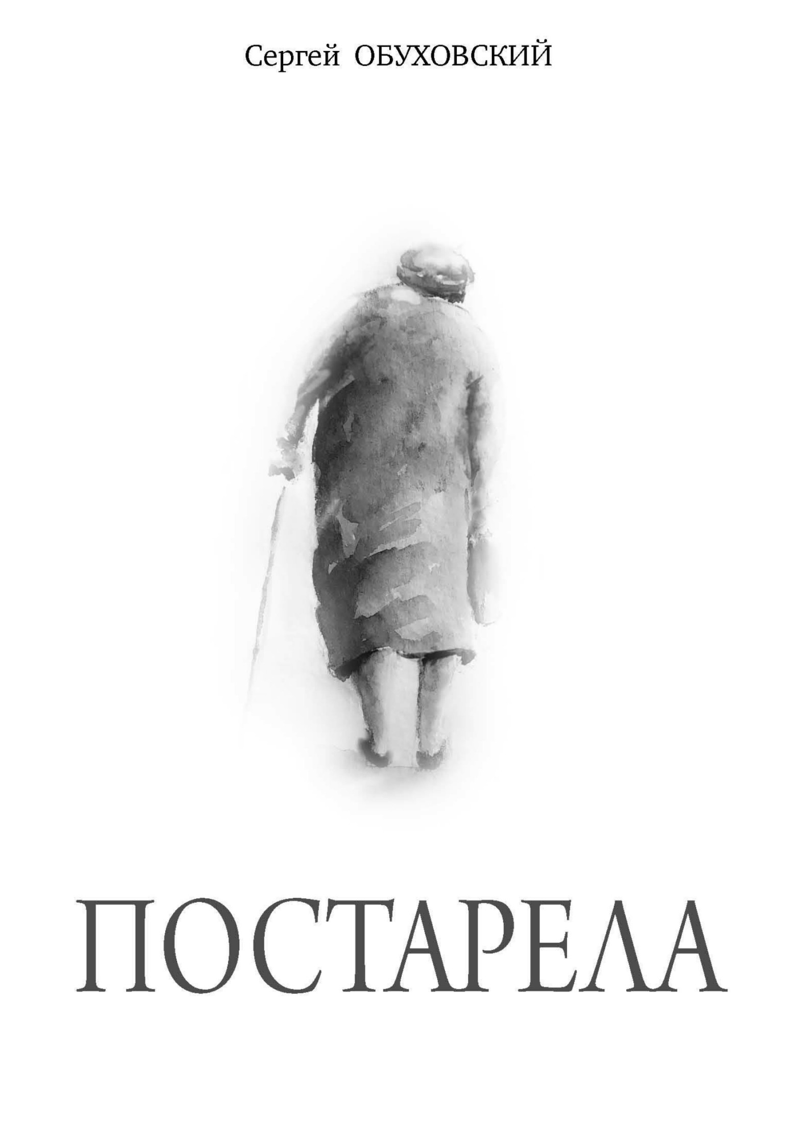 Сергей Обуховский «Постарела. Сборник рассказов»