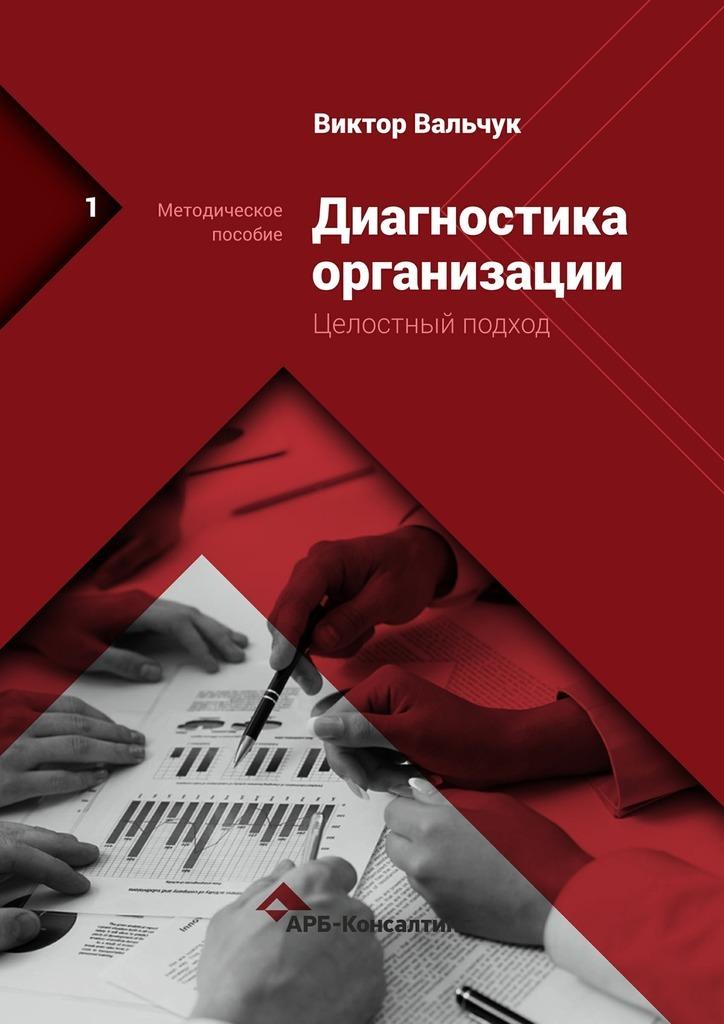 Обложка книги Диагностика предприятия. Целостный подход. Методическое пособие