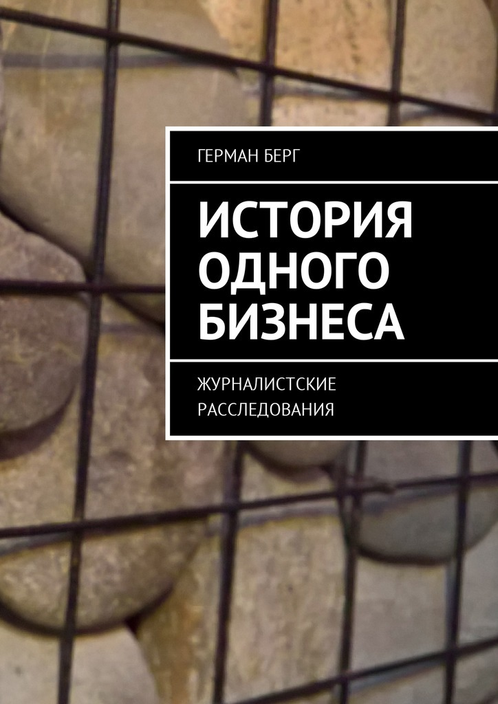 Обложка книги История одного бизнеса. Журналистские расследования