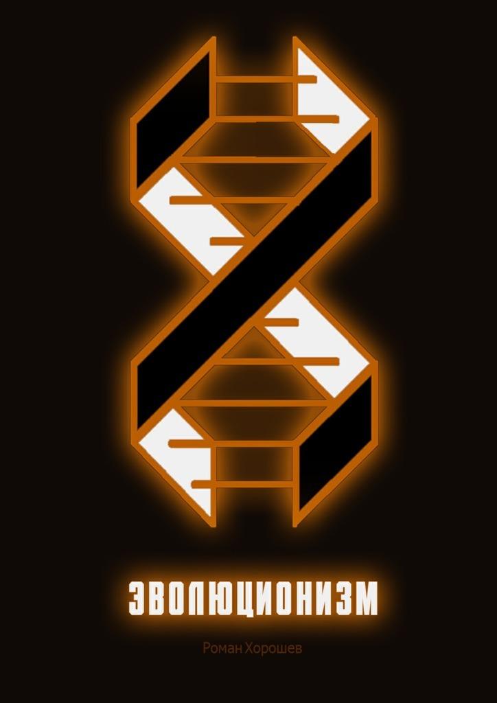 Обложка книги Эволюционизм