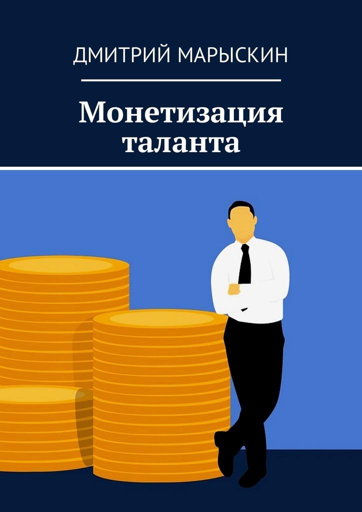 Обложка книги Монетизация таланта