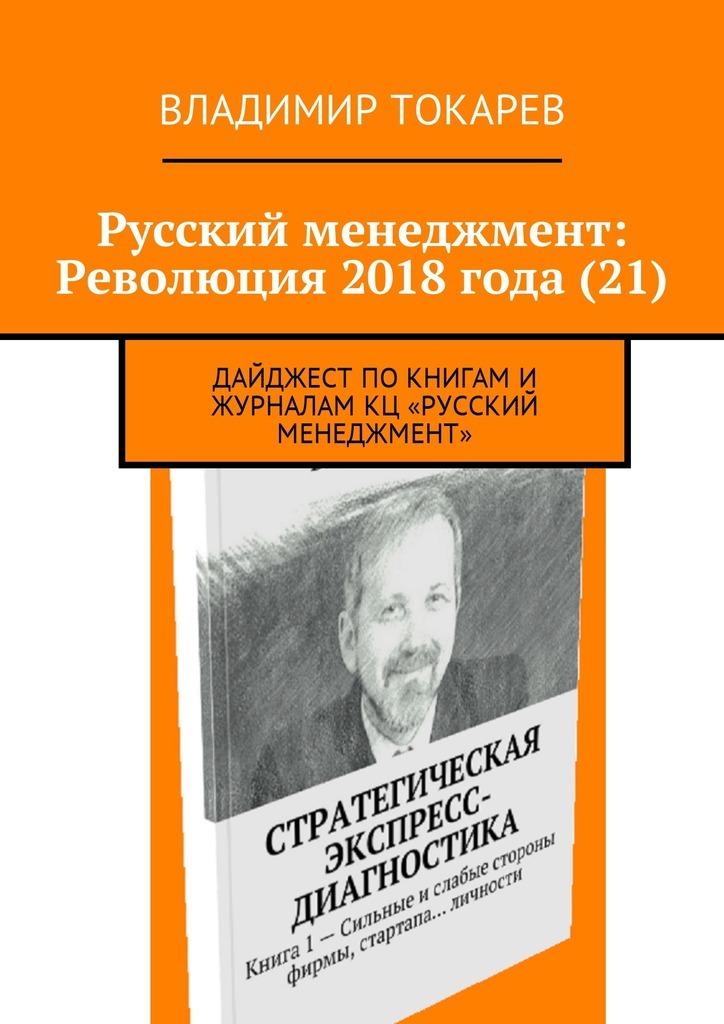 Обложка книги Русский менеджмент: Революция 2018 года (21). Дайджест по книгам и журналам КЦ «Русский менеджмент»