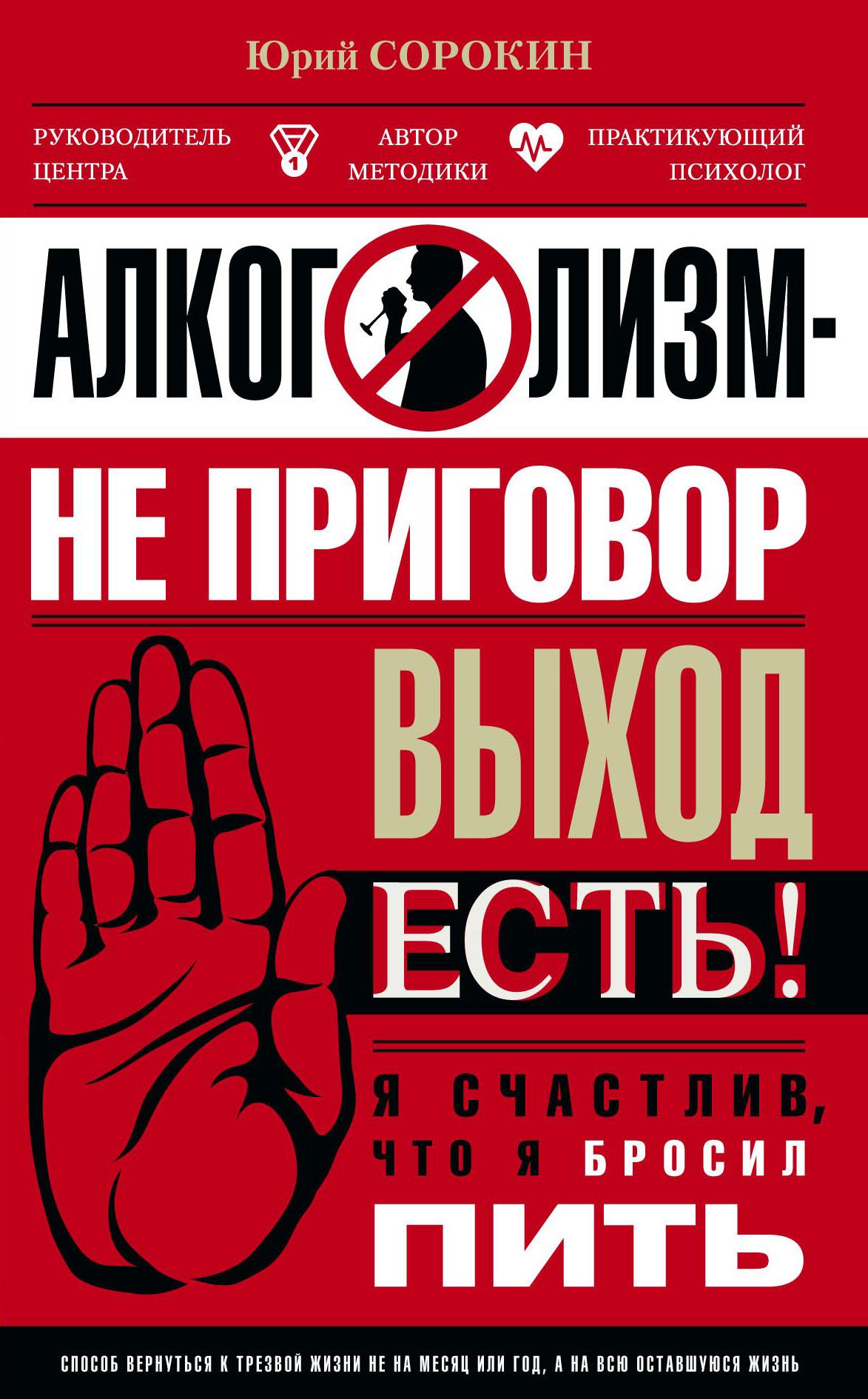 Юрий Сорокин «Алкоголизм – не приговор. Выход есть. Я счастлив, что я бросил пить»