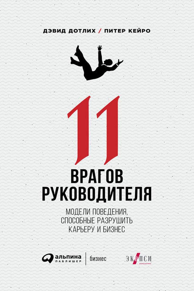 Обложка книги. Автор - Питер Кейро