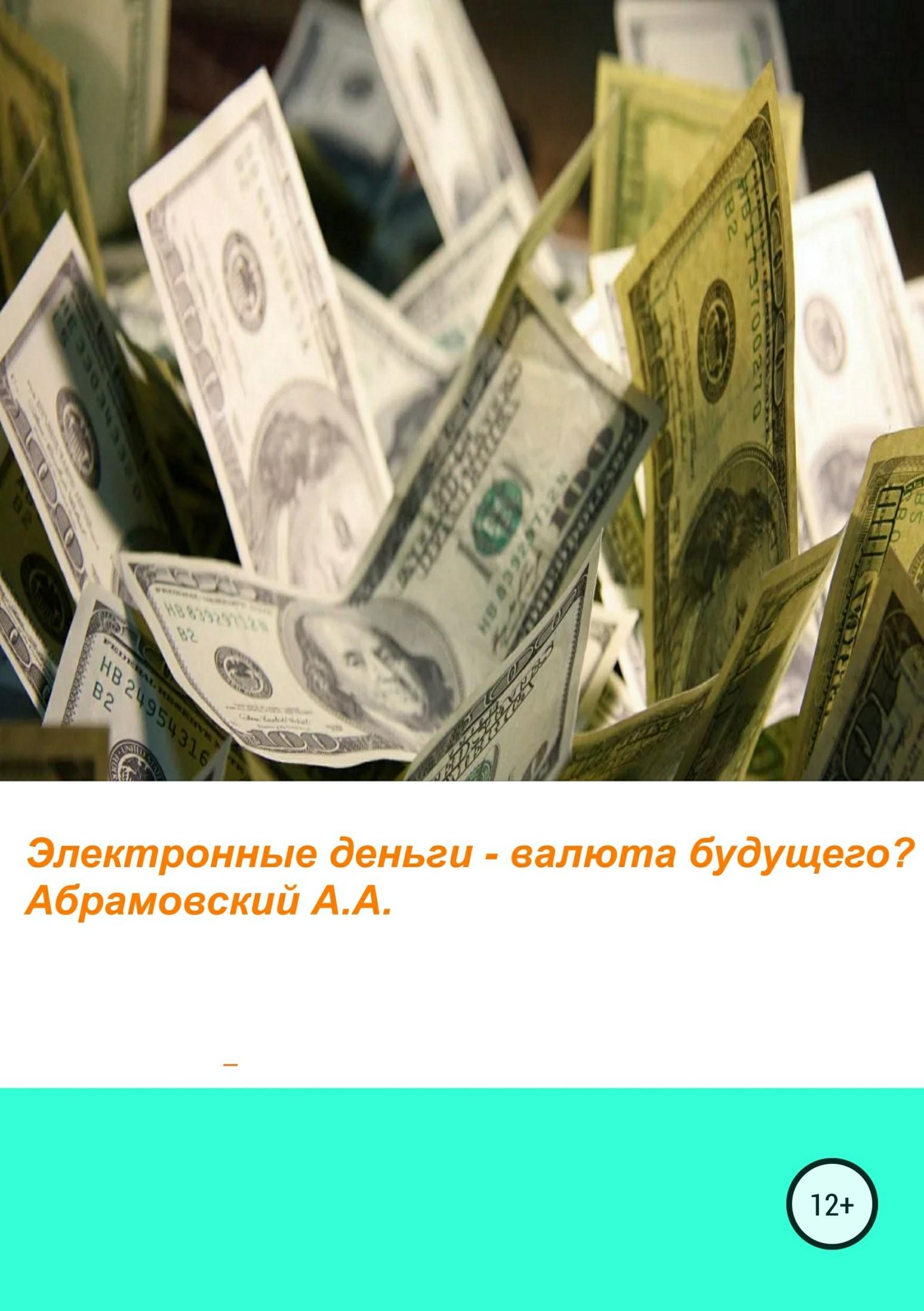 фото обложки издания Электронные деньги – валюта будущего?