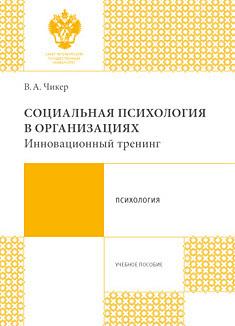 Обложка книги. Автор - Вера Чикер
