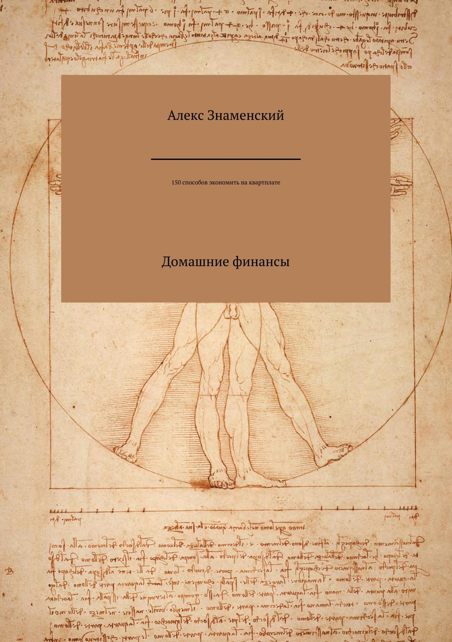 Обложка книги. Автор - Алекс Знаменский