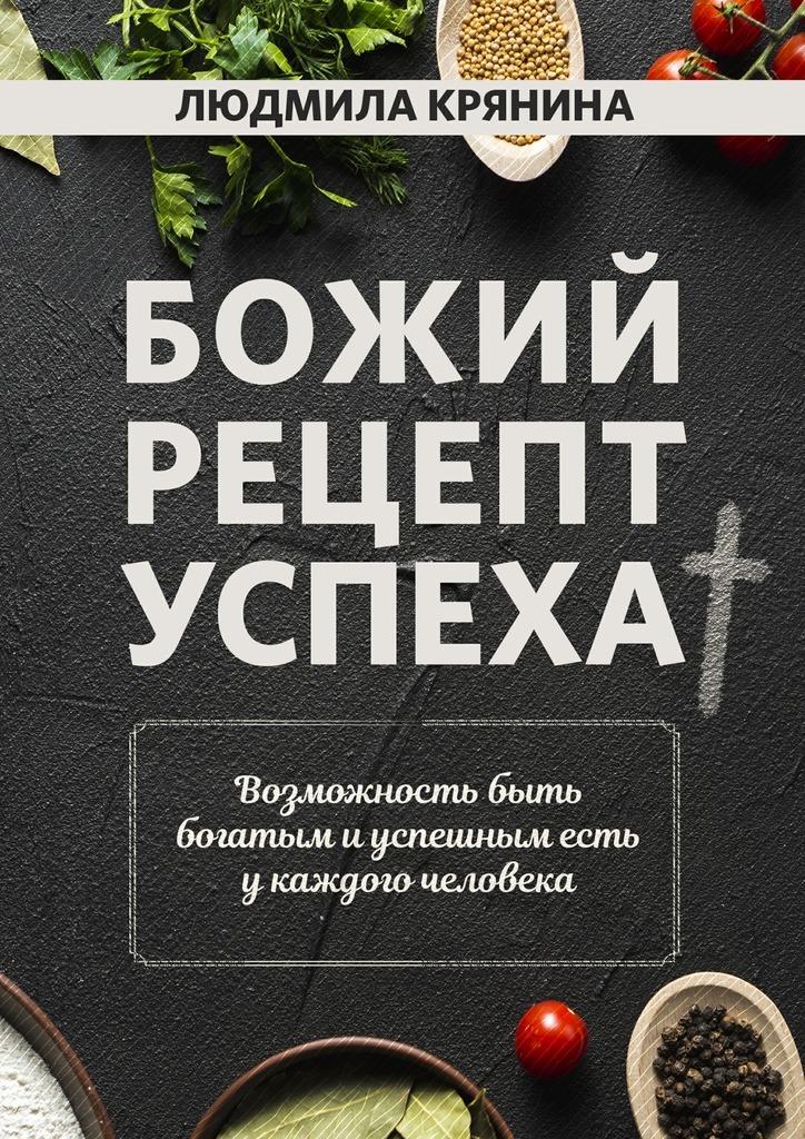 Обложка книги Божий рецепт успеха. Возможность быть богатым и успешным есть у каждого человека
