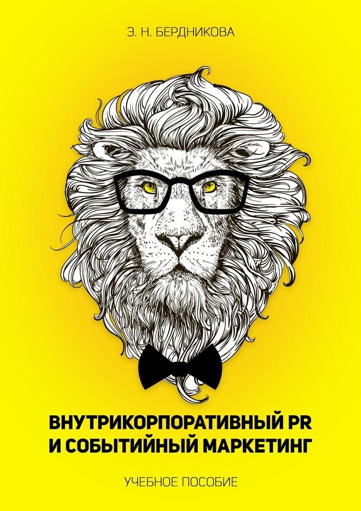 Обложка книги Внутрикорпоративный PR и событийный маркетинг. Учебное пособие