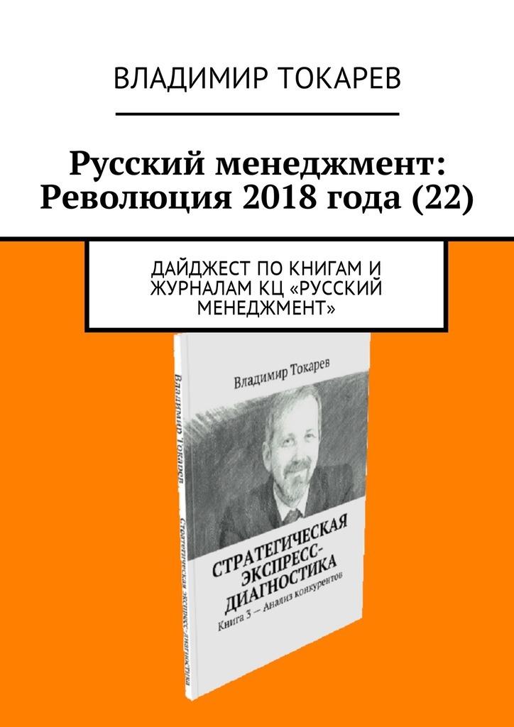 Обложка книги Русский менеджмент: Революция 2018 года (22). Дайджест по книгам и журналам КЦ «Русский менеджмент»