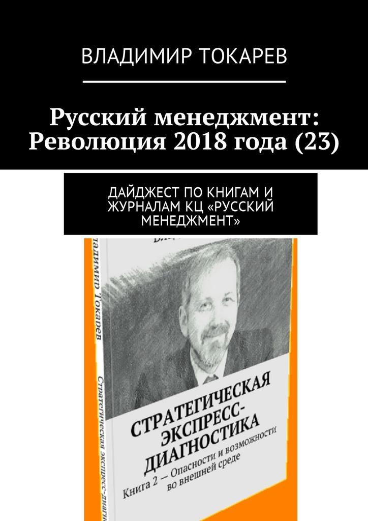 Обложка книги Русский менеджмент: Революция 2018 года (23). Дайджест по книгам и журналам КЦ «Русский менеджмент»