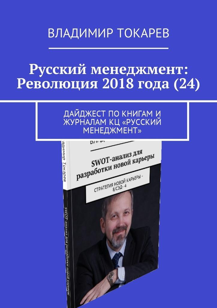 Обложка книги Русский менеджмент: Революция 2018 года (24). Дайджест по книгам и журналам КЦ «Русский менеджмент»
