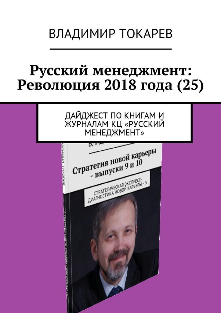 Обложка книги Русский менеджмент: Революция 2018 года (25). Дайджест по книгам и журналам КЦ «Русский менеджмент»