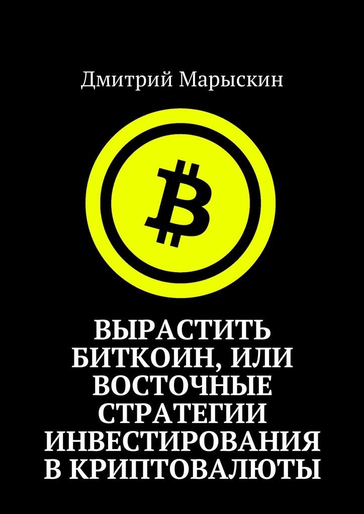 Обложка книги Вырастить Биткоин, или Восточные стратегии инвестирования вкриптовалюты