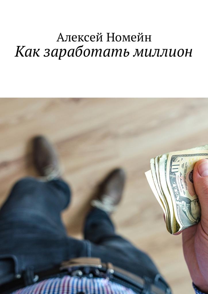 Обложка книги Как заработать миллион