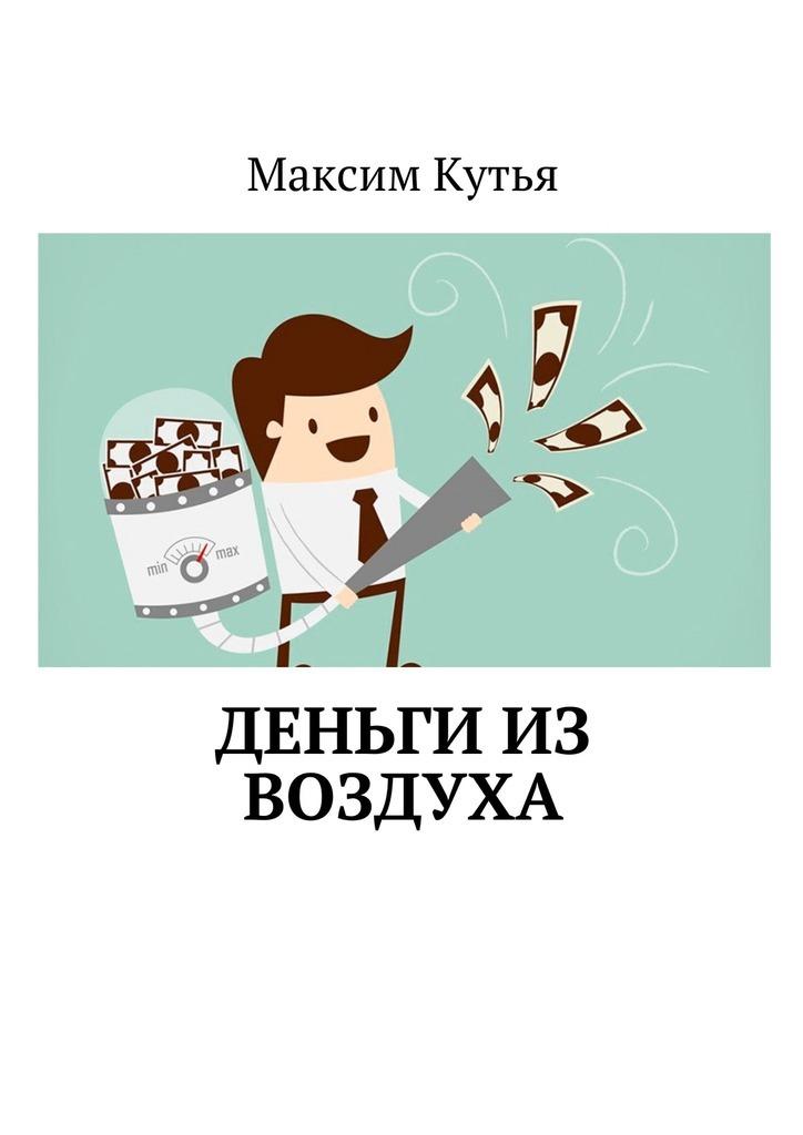 Обложка книги Деньги из воздуха