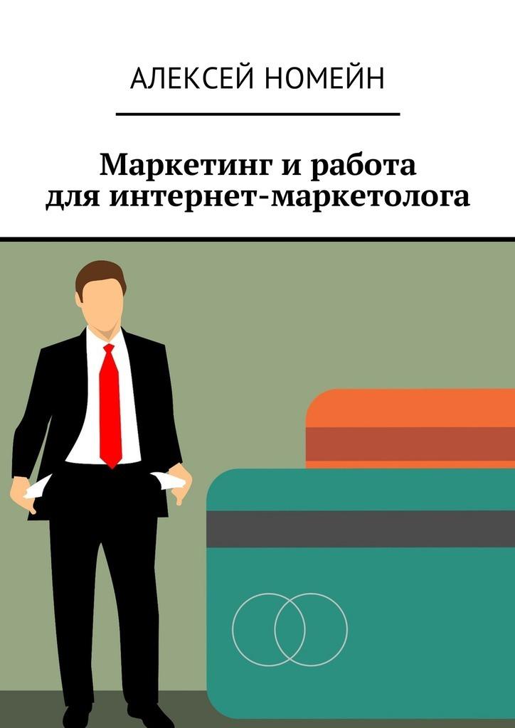 Обложка книги Маркетинг иработа дляинтернет-маркетолога