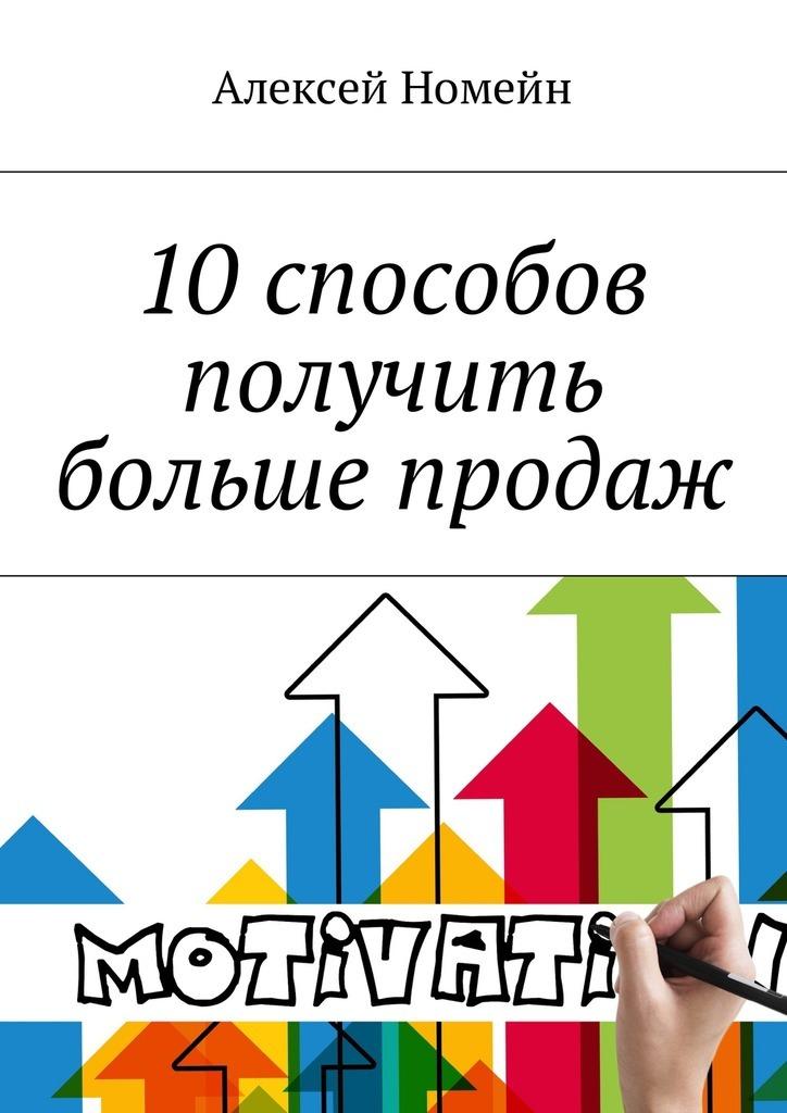 Обложка книги 10 способов получить больше продаж