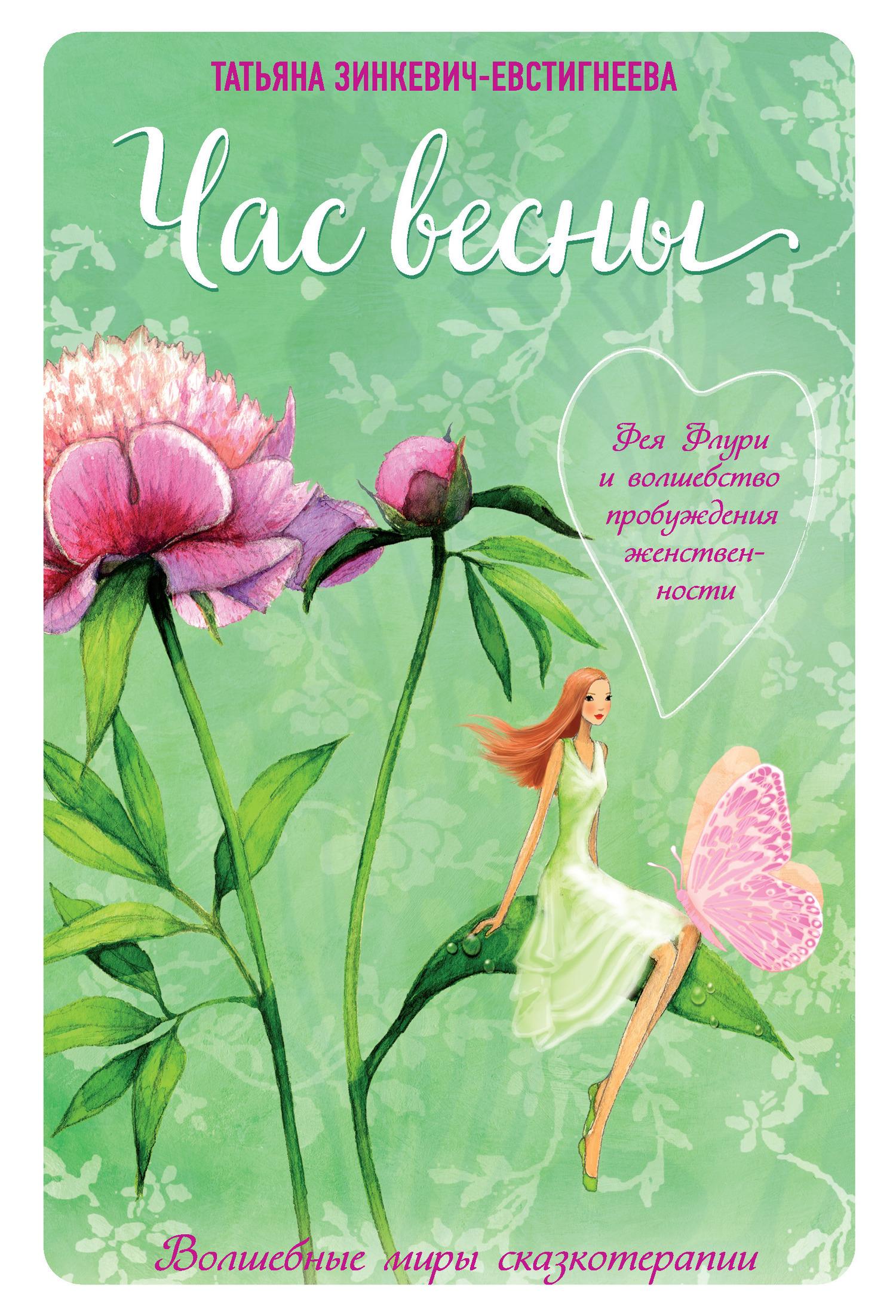 Татьяна Зинкевич-Евстигнеева «Час весны. Фея Флури и волшебство пробуждения женственности»