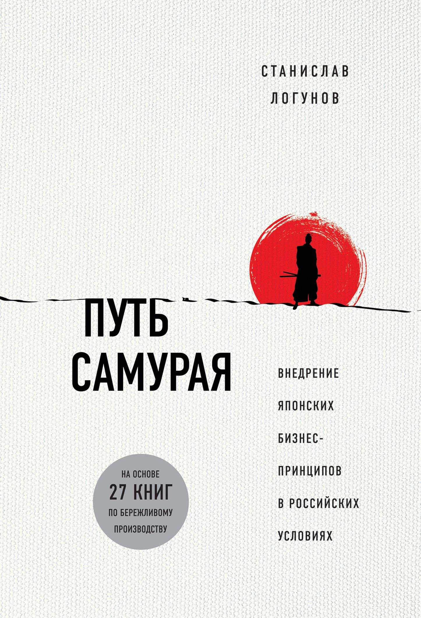 Обложка книги. Автор - Станислав Логунов