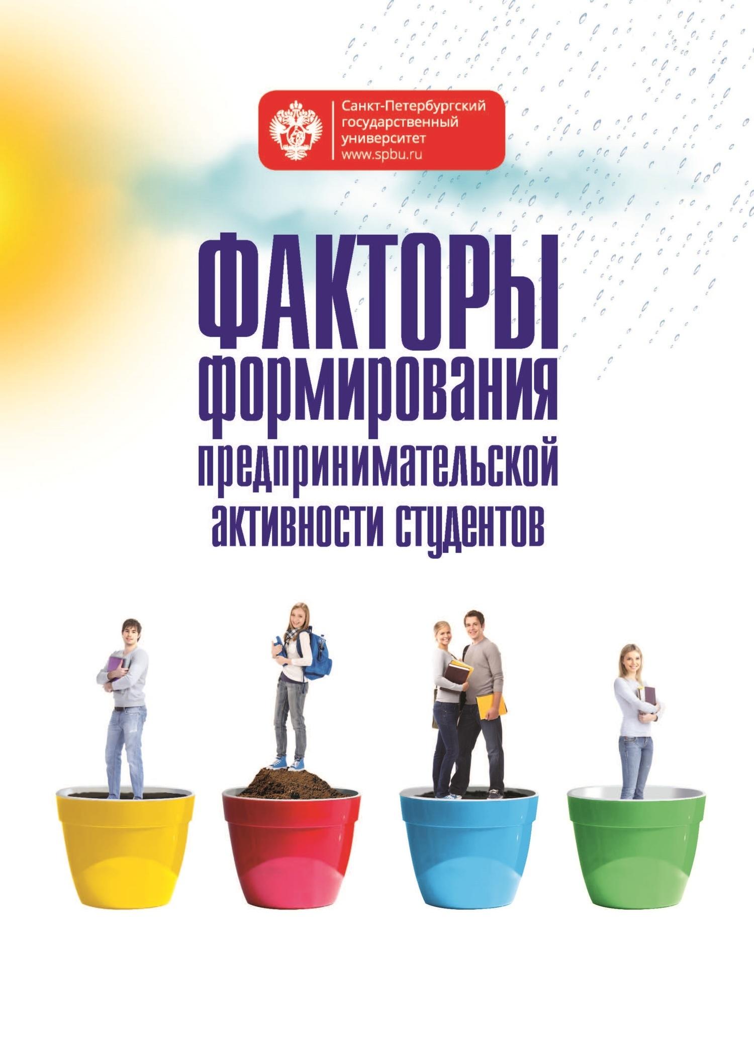 Обложка книги Факторы формирования предпринимательской активности студентов