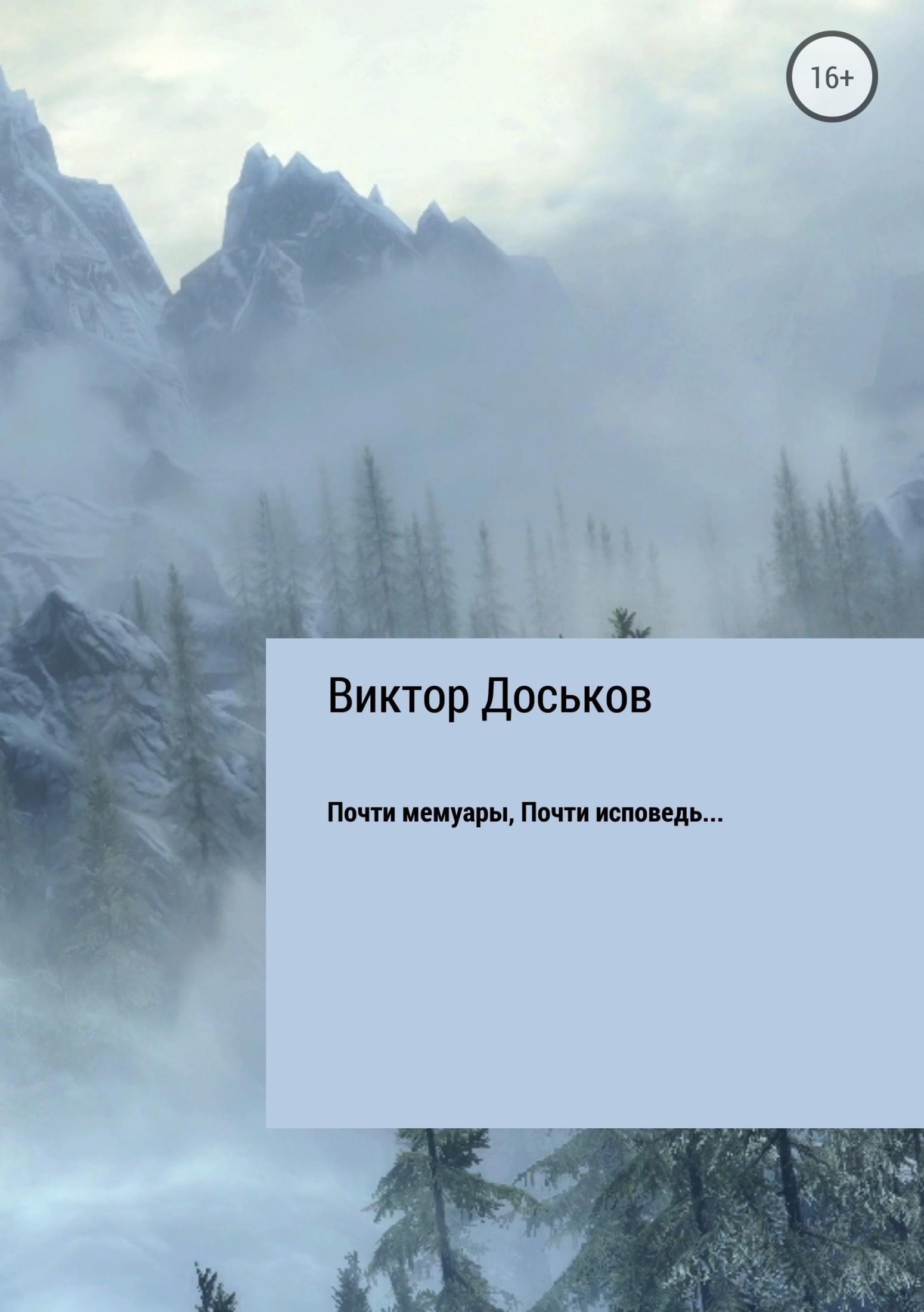 Виктор Доськов «Почти мемуары. Почти исповедь…»