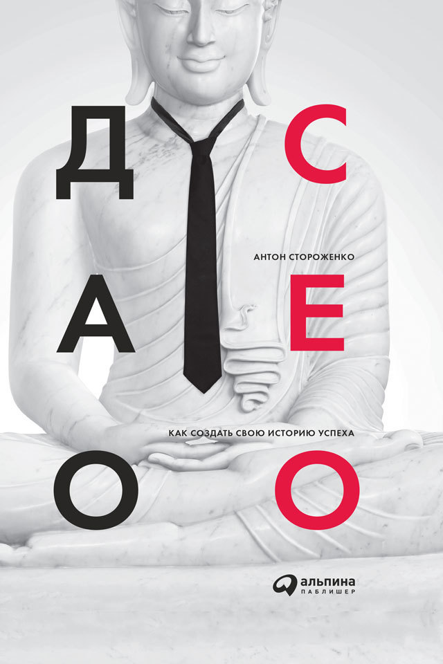 Обложка книги Дао СЕО. Как создать свою историю успеха