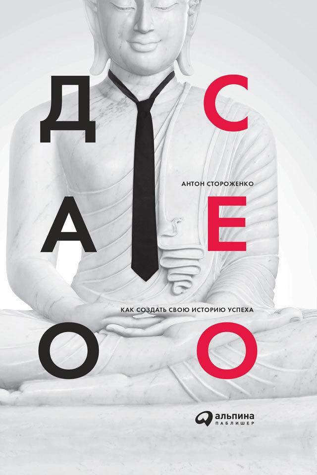 Обложка книги. Автор - Антон Стороженко