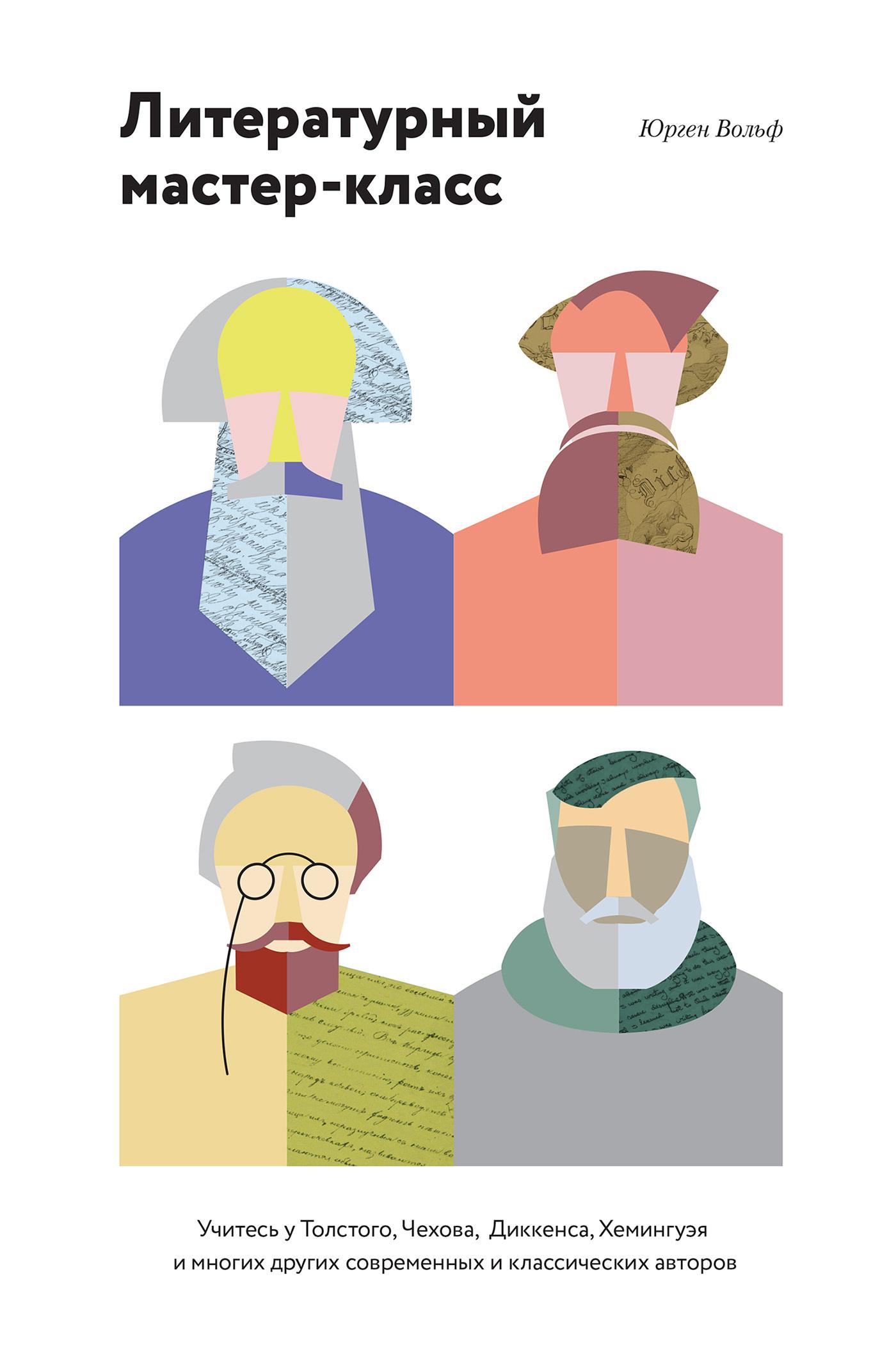Обложка книги Литературный мастер-класс. Учитесь у Толстого, Чехова, Диккенса, Хемингуэя и многих других современных и классических авторов