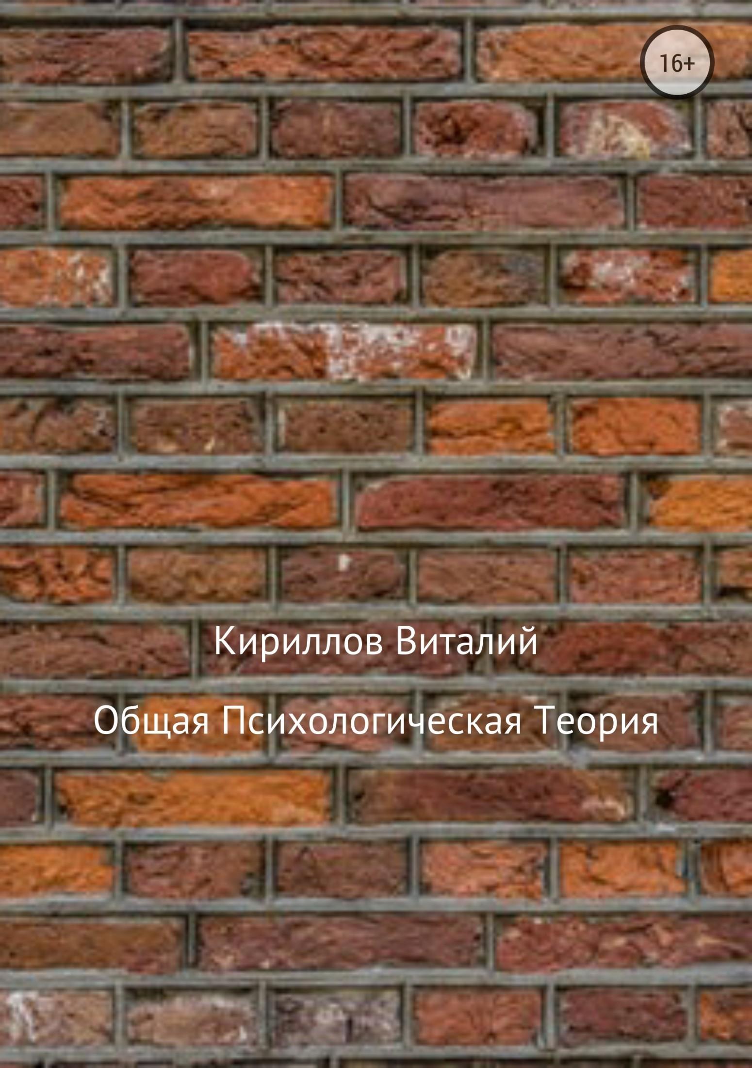 Виталий Кириллов «Общая психологическая теория»
