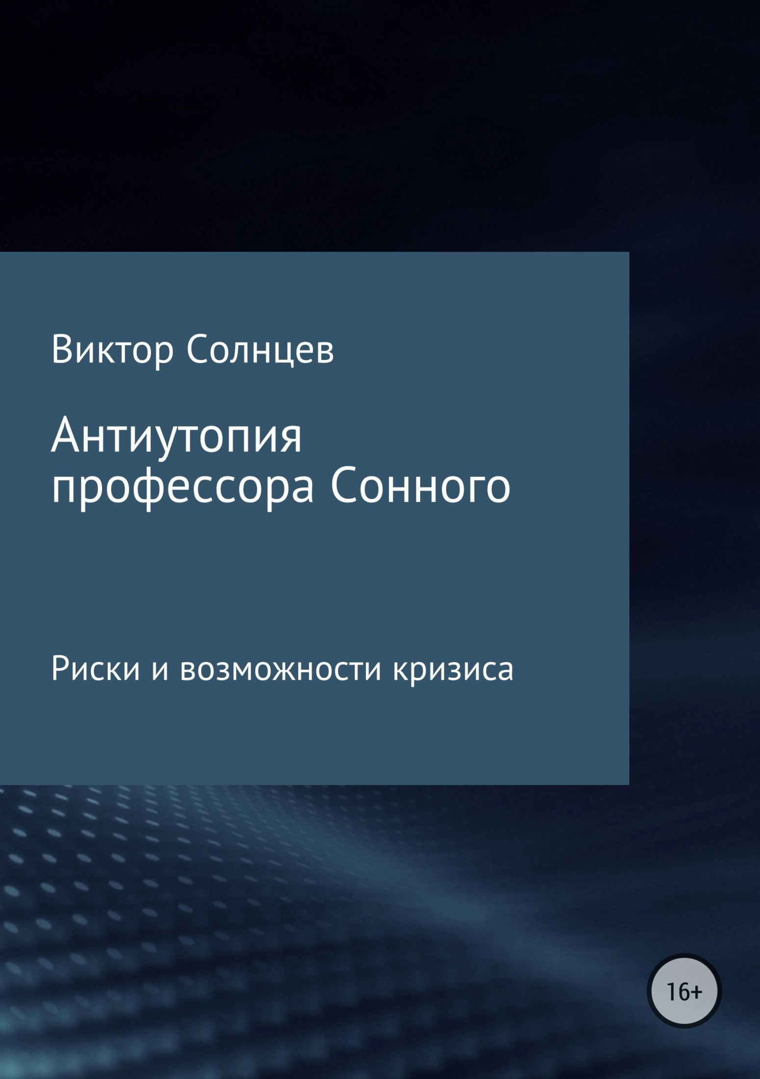 Обложка книги. Автор - Виктор Солнцев