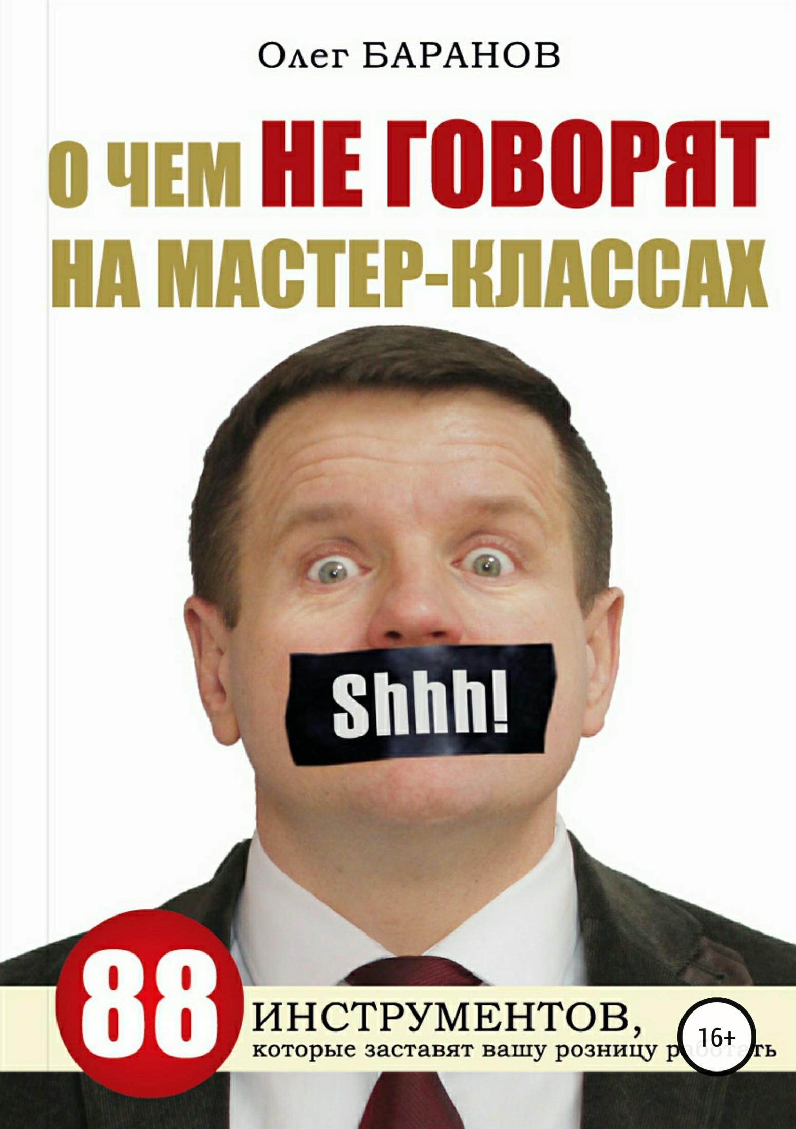 Обложка книги. Автор - Олег Баранов