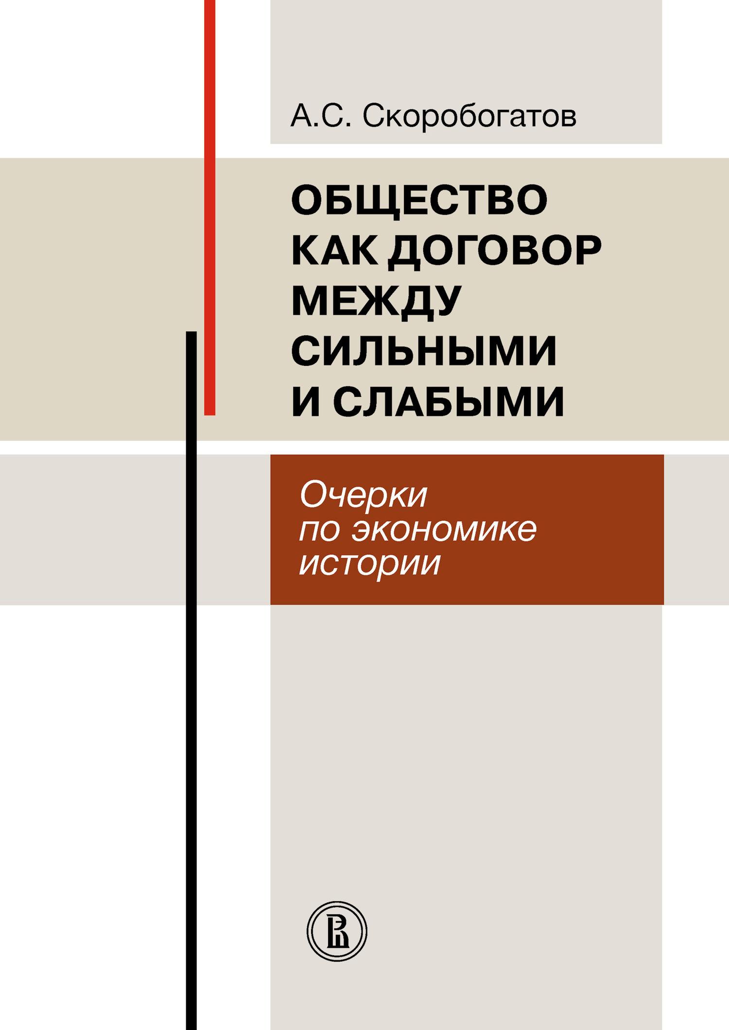 Обложка книги Общество как договор между сильными и слабыми. Очерки по экономике истории