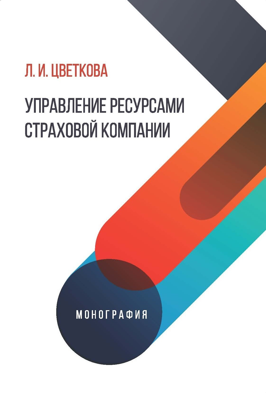 Обложка книги Управление ресурсами страховой компании