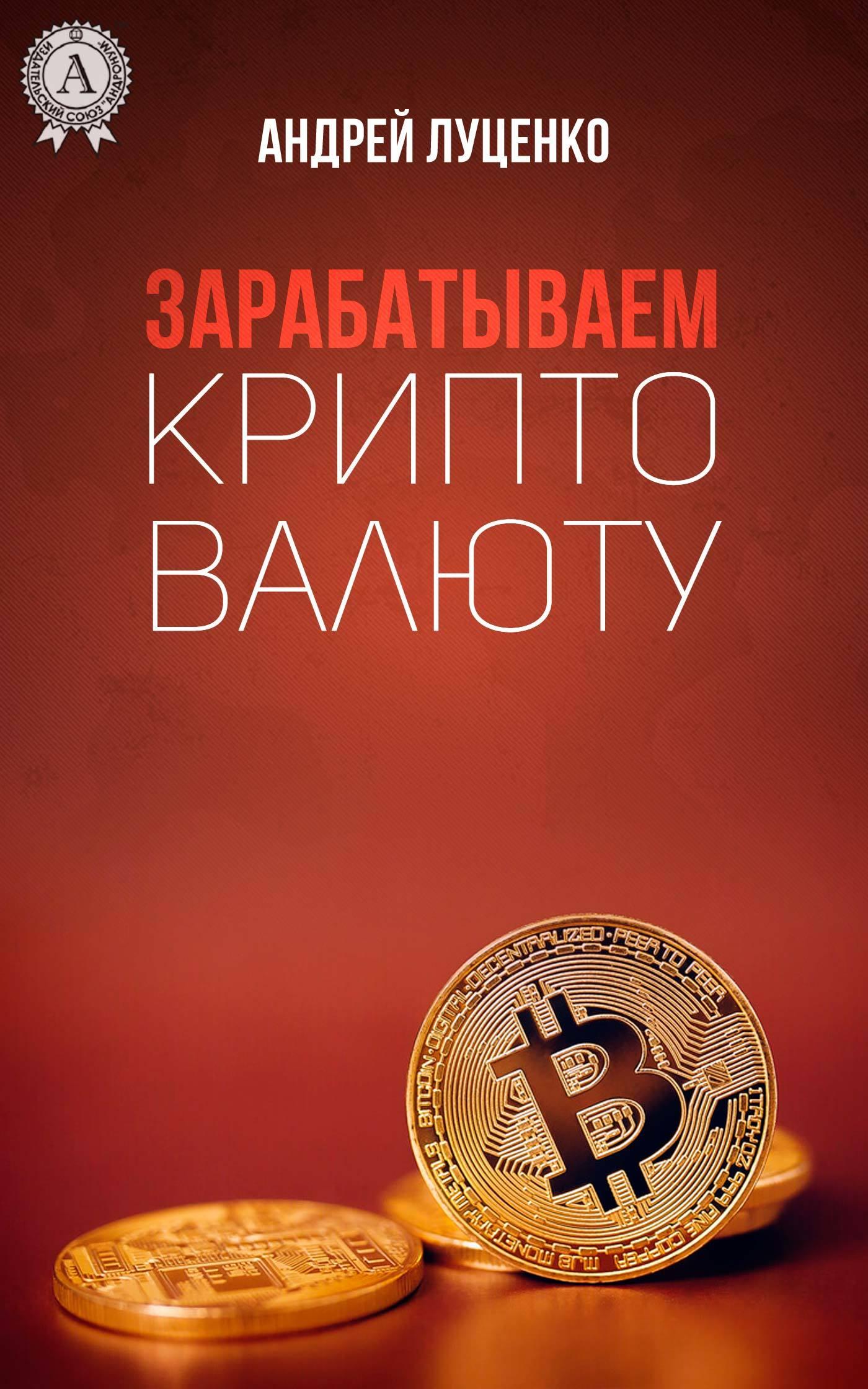 фото обложки издания Зарабатываем криптовалюту