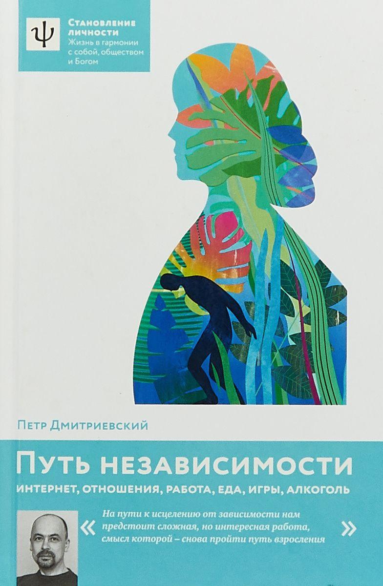 Петр Дмитриевский «Путь независимости. Интернет, отношения, работа, еда, игры, алкоголь»