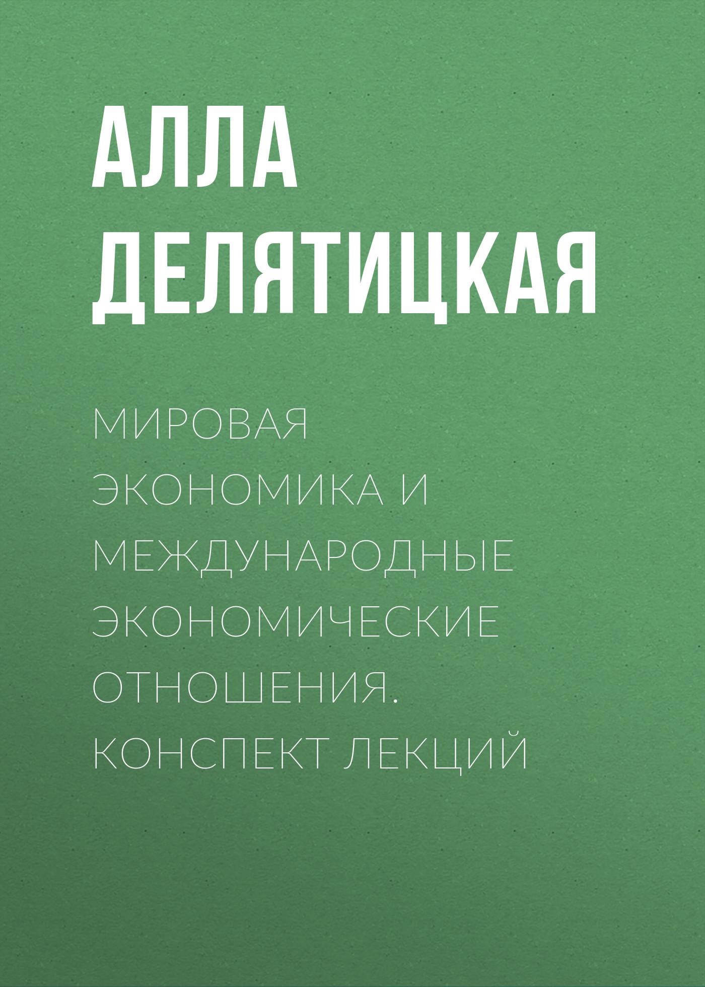 фото обложки издания Мировая экономика и международные экономические отношения. Конспект лекций