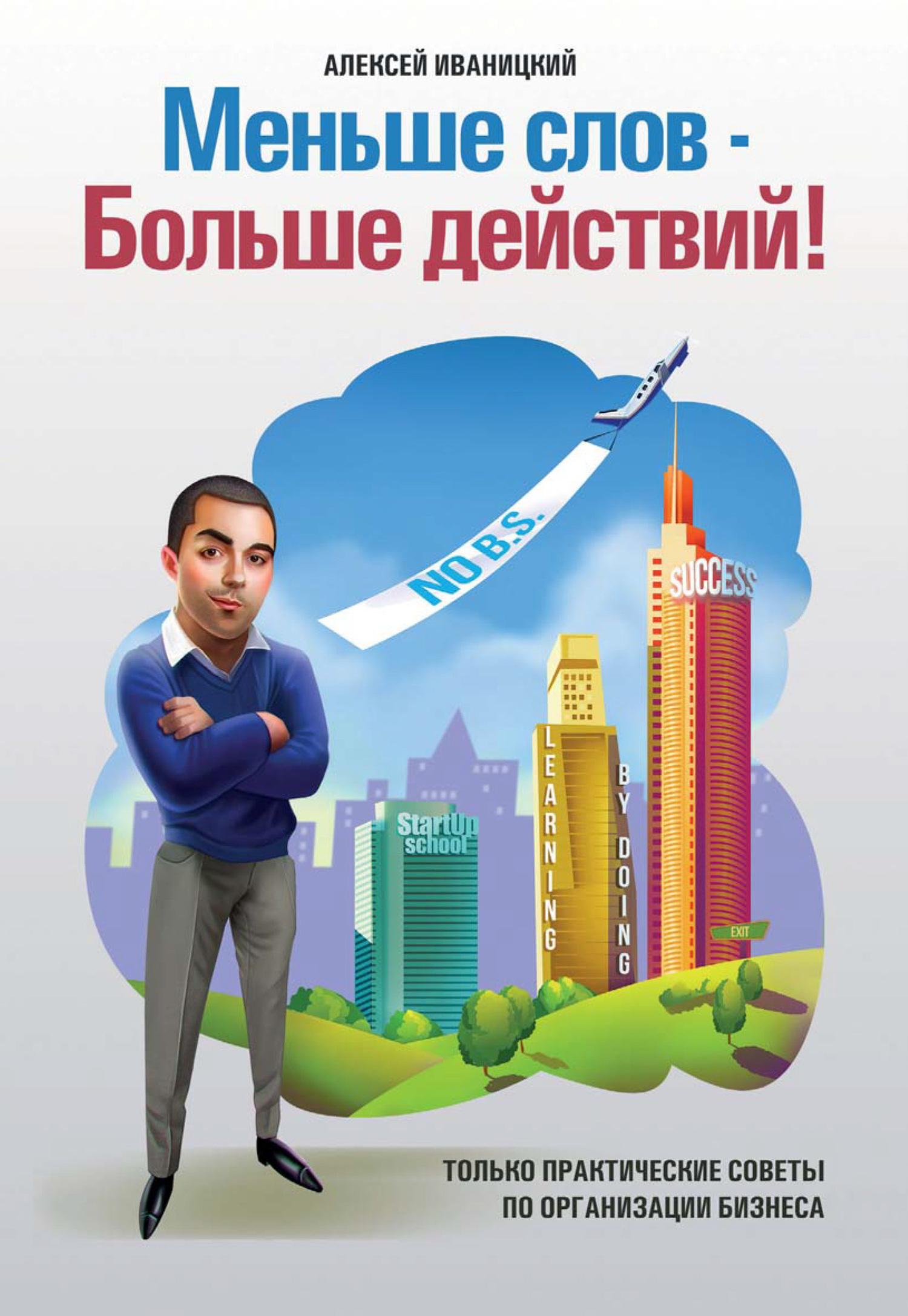 Обложка книги. Автор - Алексей Иваницкий