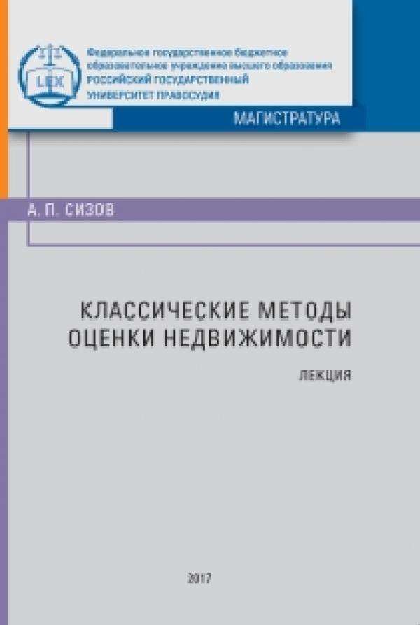 Обложка книги. Автор - Александр Сизов