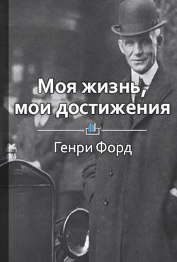 Обложка книги. Автор - Библиотека КнигиКратко