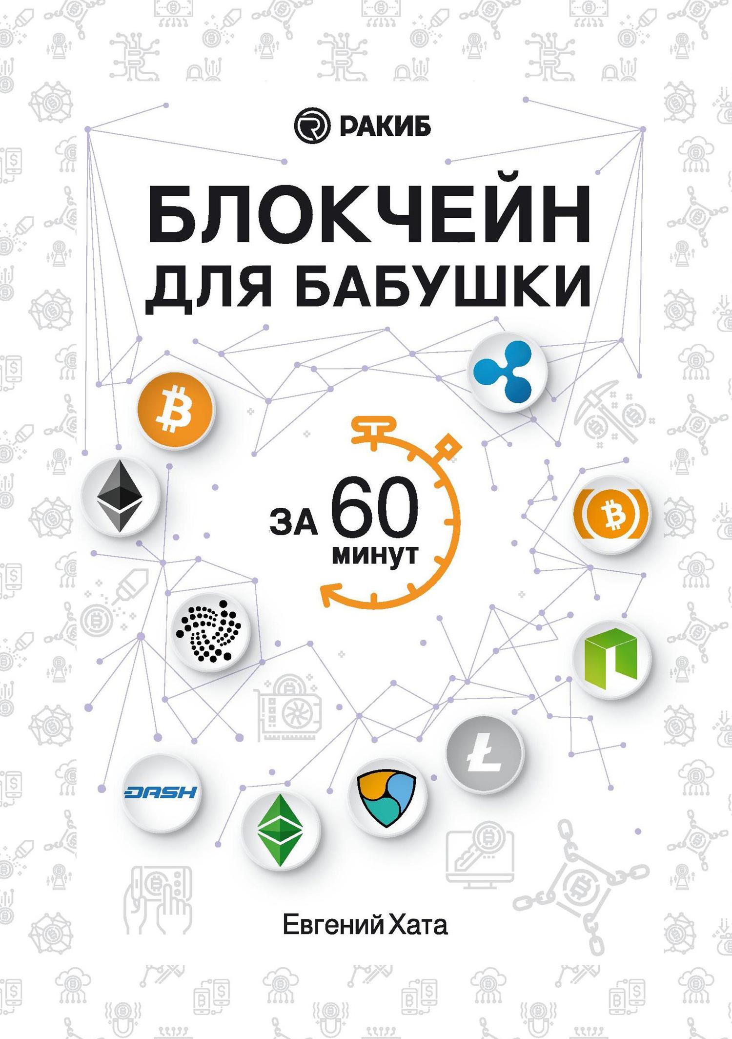 Обложка книги Блокчейн для бабушки за 60 минут